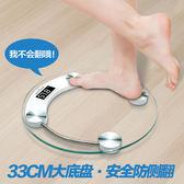 電子稱家用智能體重秤精準家庭人體稱重器電子健康計成人 HH756【潘小丫女鞋】