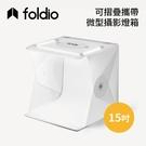 【分期0利率】Foldio 美國 15吋 可摺疊攜帶式微型攝影棚 EHOR0102