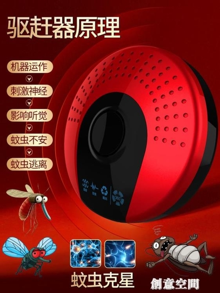 驅蚊器超聲波家用室內驅蟲防鼠蟑螂克星電子滅蒼蠅蚊子神器一掃光 NMS創意新品