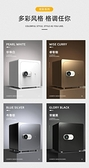 保險櫃家用小型辦公室智控35/45/60/70cm隱形指紋密碼保險箱迷你床頭 【MG大尺碼】