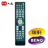 PX 大通 MR3100 (瑞軒、明碁、優派) 電視專用遙控器 台灣生產製造