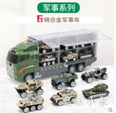 兒童玩具車套裝男孩益智多功能貨車合金仿真小汽車模型各類車組合LXY7691『毛菇小象』