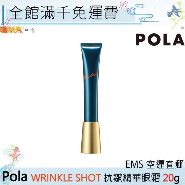 【一期一會】【日本代購】POLA WRINKLE SHOT 抗皺精華液 20g「日本專櫃正品」