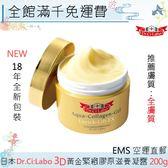 【一期一會】【日本現貨】日本 Dr.Ci:Labo城野醫生 3D黃金緊緻膠原滋養凝露200g「日本直送」