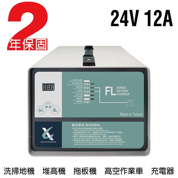 【CSP】24V12A充電器 電動堆高機 油壓車 電動油壓拖板車 FL 2412 2410 叉車充電器MF NF