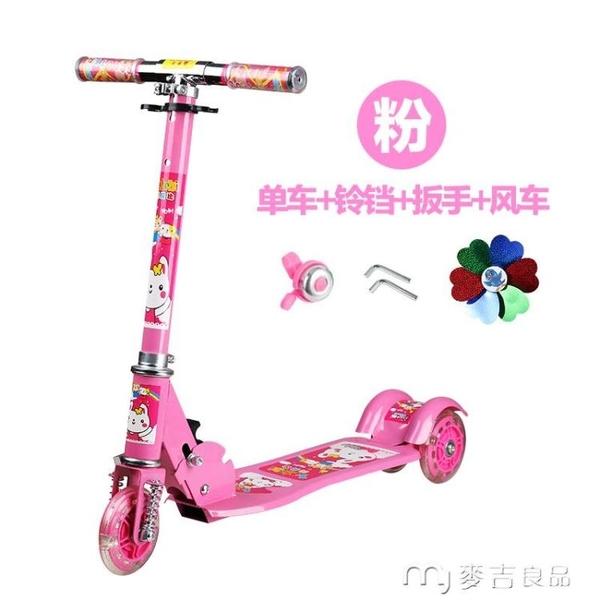 2-6歲寶寶滑板車兒童3三輪閃光折疊男孩女小孩單腳踏板滑滑溜 麥吉良品YYS