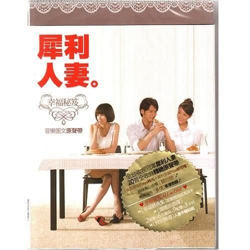犀利人妻幸福秘笈 OST 電視原聲帶CD (購潮8)