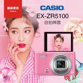 CASIO 卡西歐 ZR5100 自拍神器 美顏相機 分期零利率  保固18個月