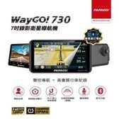 【綠蔭-免運】PAPAGO WayGO 730 多功能Wi-Fi 7吋聲控導航行車記錄器