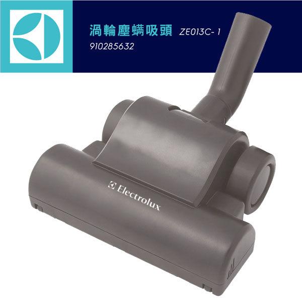 《原廠配件》Electrolux 伊萊克斯 ZUS4065 / ZUF4303 吸塵器專用 塵蟎吸頭+靜電撣+轉接頭