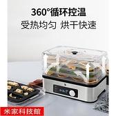 食物乾燥機 德國WMF食物烘干機干果機脫水風干機水果茶蔬菜寵物肉類家用小型 米家WJ