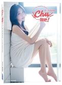 《Chu一個吧!》張小筑寫真書【城邦讀書花園】