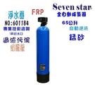 淨水器.過濾器65公升自動逆洗控制除鐵錳砂過濾器餐飲淨水器飲水機 .貨號: B1184