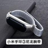 小米手環2/3代尼龍回環表帶替換腕帶中框休閑腕帶【3C玩家】