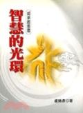 二手書博民逛書店 《智慧的光環:如來的哲思》 R2Y ISBN:9573010488│盧勝彥