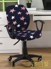 椅套 辦公椅套座椅套電腦椅轉椅座套升降老板電腦椅套罩通用轉椅套罩 店慶降價