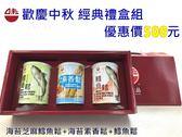【味一食品】經典禮盒特惠價500元(原價660元)