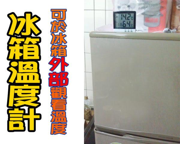 冰箱溫度計 可於冰箱外部觀看溫度  LED數字顯示 溫度 濕度 最高最低記憶 時間 日曆功能
