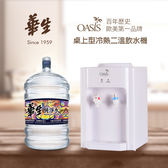 桶裝水 台北 華生 優惠組 A+純淨水+桌二溫飲水機 飲水機 全台配送