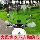 擋風板 護手電動車前擋風板高清透明前擋風玻璃罩踏板車摩托車前擋雨板