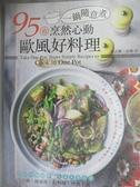 【書寶二手書T3/餐飲_EX3】一鍋隨意煮:95道烹然心動歐風好料理_喬吉娜.法格