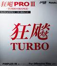 Nittaku 狂飆3Turbo 平面膠皮