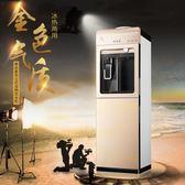 飲水機立式迷你型冷熱冰溫熱家用節能制冷開水機220Vigo 夏洛特