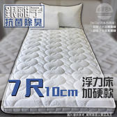 【嘉新名床】銀離子 ◆ 浮力床《加硬款 / 10公分 / 雙人特大7尺》