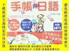 二手書博民逛書店罕見聊天、寫e-mail、手帳用日語(25K+1MP3)-就是要