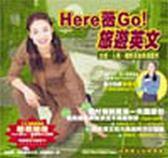 書Here 薇Go !旅遊英文