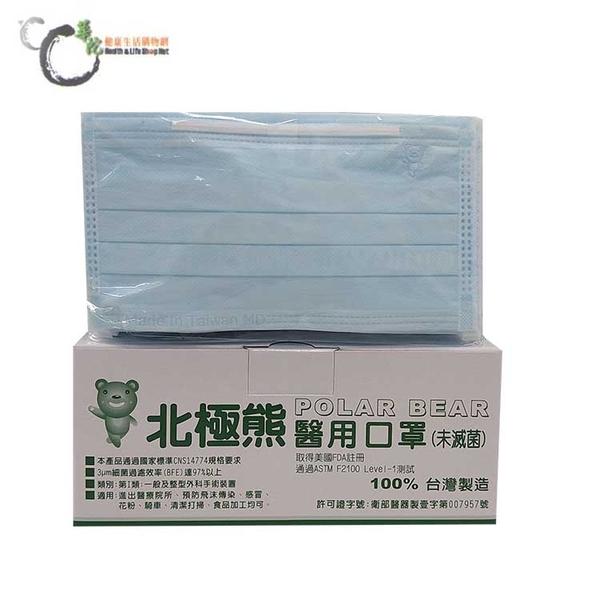 【北極熊】成人平面醫用口罩-馬卡龍桃紅 藍色 (50入/盒) 雙鋼印