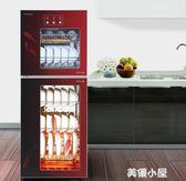 消毒櫃家用立式高溫雙門櫃消毒碗櫃迷你櫃式小型不銹鋼商用台式QM『美優小屋』