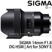 SIGMA 14mm F1.8 DG HSM ART for SONY E-MOUNT (24期0利率 免運 恆伸公司貨三年保固) 超廣角大光圈 適合銀河