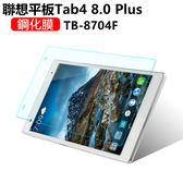 Lenovo Tab4 8.0 plus 平板鋼化膜 TB-8704F 玻璃貼 高清 滿版 TB-8704X 保護膜 9H防爆 保護貼