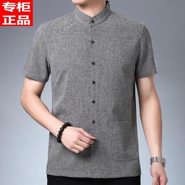 夏季男士中年襯衫爸爸裝短袖立領寬鬆中式薄款寸衣商務休閒大口袋 幸福第一站
