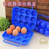 【居美麗】12格 手提雞蛋收納盒 保護雞蛋 露營必備 野炊 安全防撞 戶外必備 手提 便攜