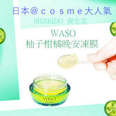 SHISEIDO資生堂 WASO柚子柑橘晚安凍膜10ml   再送WASO試用包1包    [ IRiS 愛戀詩 ]