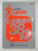 【書寶二手書T3/勵志_BZ8】谷底翻身的38個訣竅_後田良輔
