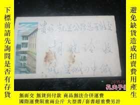 二手書博民逛書店實寄封《劉少奇同志誕辰八十五週年郵票》含郵戳罕見信一封 如圖 內