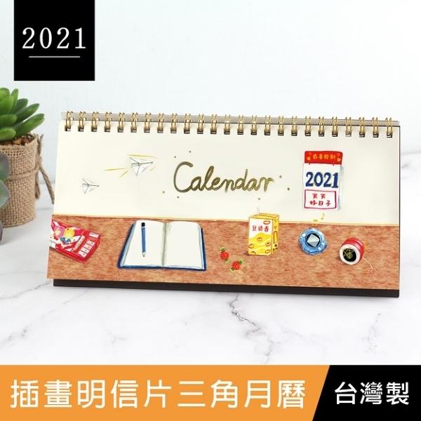 珠友BC-05213 2021年插畫明信片三角月曆/桌曆/行事曆