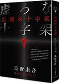 空洞的十字架(新版)【城邦讀書花園】