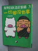 【書寶二手書T7/心靈成長_MOI】一切都沒有事-豕與自以為是的豬3_小泉吉宏