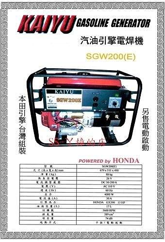 HONDA本田汽油引擎 KAIYU SGW200 電焊機 發電機~手拉式(含稅價)