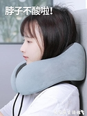 U型枕 u型枕頸椎護頸枕護脖子靠枕航空飛機u形枕頭旅行坐車睡覺午睡神器 艾家