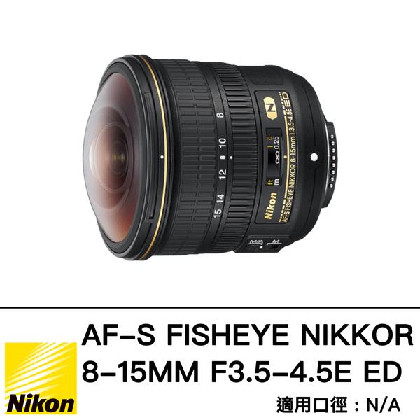 Nikon AF-S FISHEYE 8-15mm F/3.5-4.5E ED 魚眼鏡頭 總代理國祥公司貨 德寶光學