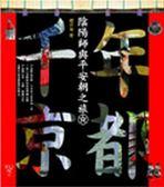 (二手書)千年京都—陰陽師與平安朝之旅