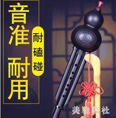 玄鶴葫蘆絲 樂器 初學 成人/兒童/學生 葫蘆絲 初學者c調 降bTT2244『美鞋公社』