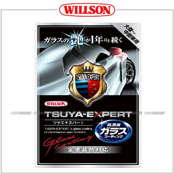 【愛車族購物網】WILLSON 玻璃車身護膜劑 (大型〜中型車適用)