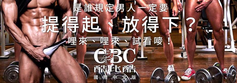 cbc-imagebillboard-6e72xf4x0938x0330-m.jpg