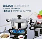 建麗加厚不銹鋼湯鍋 家用火鍋煲湯煮粥鍋不黏鍋奶鍋電磁爐鍋具  莉卡嚴選